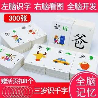 300pcs Learn Chinese Character Word Flash Cards Baby Train Brain Learning Word Card