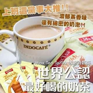 🚚 公認最好喝的奶茶MaxTea-雪泡詩奶茶