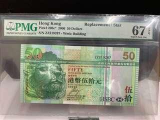 2006年滙豐$50~ZZ補版。67分