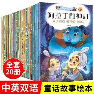 【20 Books】Children Dual Language English Chinese Fairy Tales Story Books Early Stage Learning