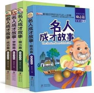 【4 Books】Famous People Celebrity Biography Children Chinese Story Books Talent Stories Kids Reading