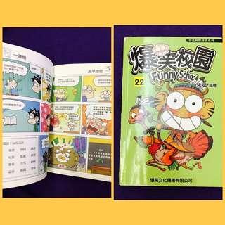 免費:free笑話書,爆笑校園Funny school