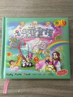 Kids bible with funs and wits 2 (like new) Chinese English