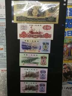 第三套人民幣小全套6張特價