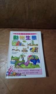 動物生態童書