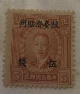 伍分郵票(中華民國)
