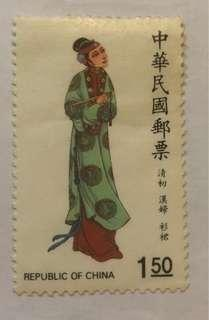 漢婦 衫裙 郵票