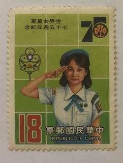 世界女童軍七十五周年紀念 郵票