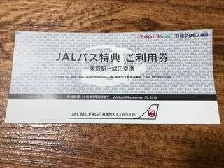 JAL巴士特惠乘車卷一張(東京駅-成田空港) 到期日:30.09.2019