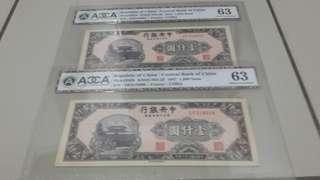 🚚 民國36年東北九省 兩張連號 acca認證鈔 63分