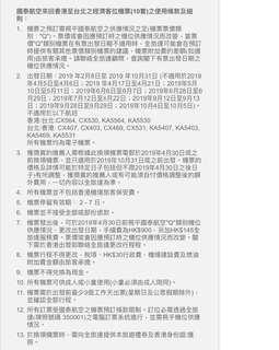 650一套不包稅👉🏻國泰來回台灣經濟客艙機票最後2套