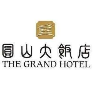 *可換物圓山大飯店自助餐下午茶
