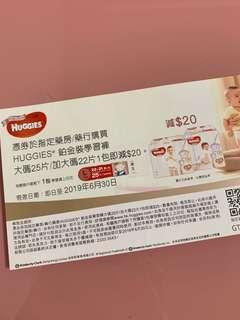 Huggies coupon(包郵)