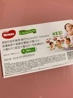 Huggies coupon (包郵)