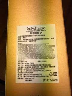 🚚 雪花秀與潤面膜EX120ml正貨20201227