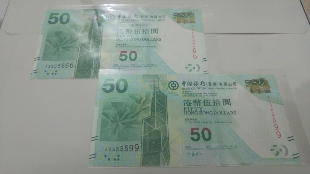 全新直版中銀5o元(555566;99)