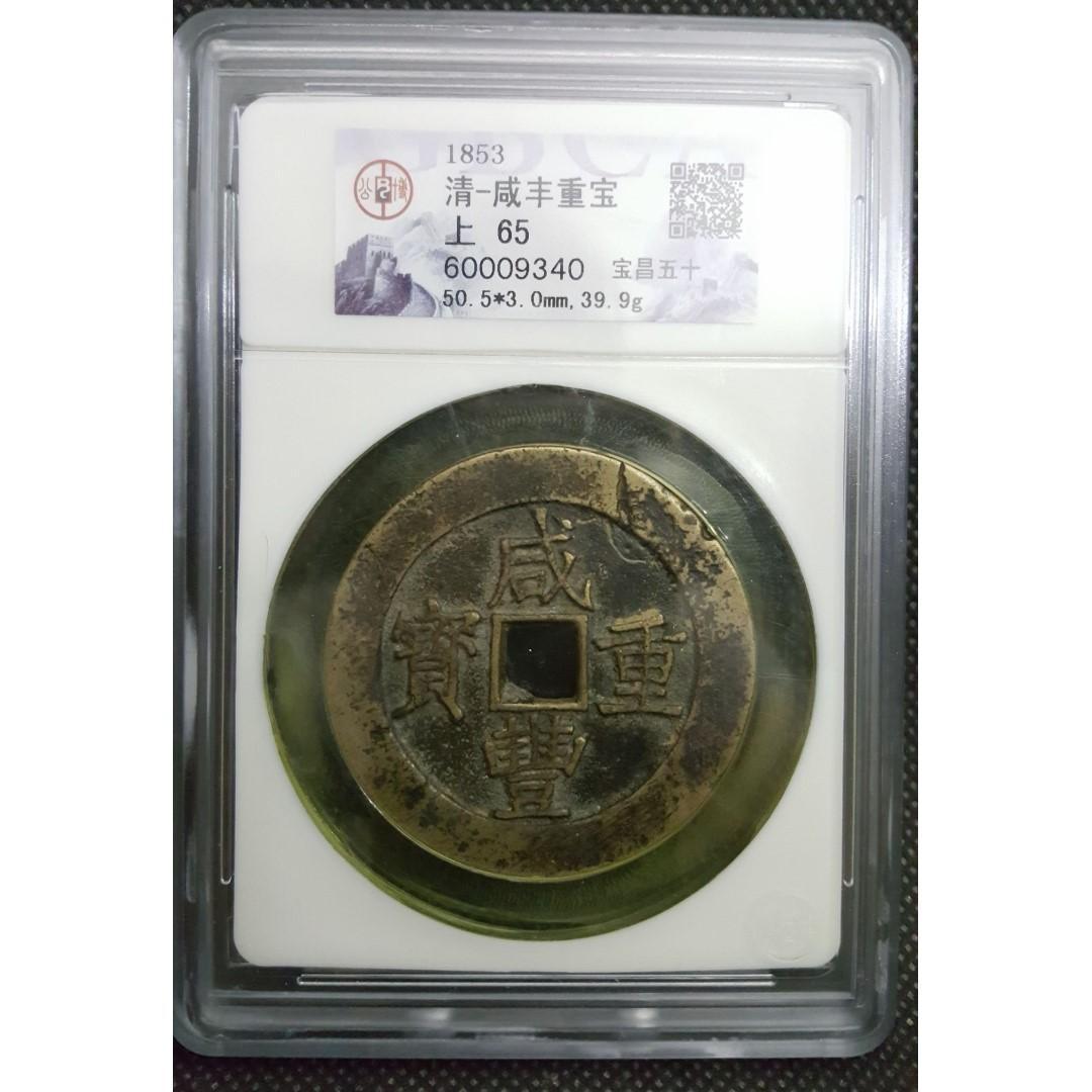 清-咸豐重寶(寶昌五十)65