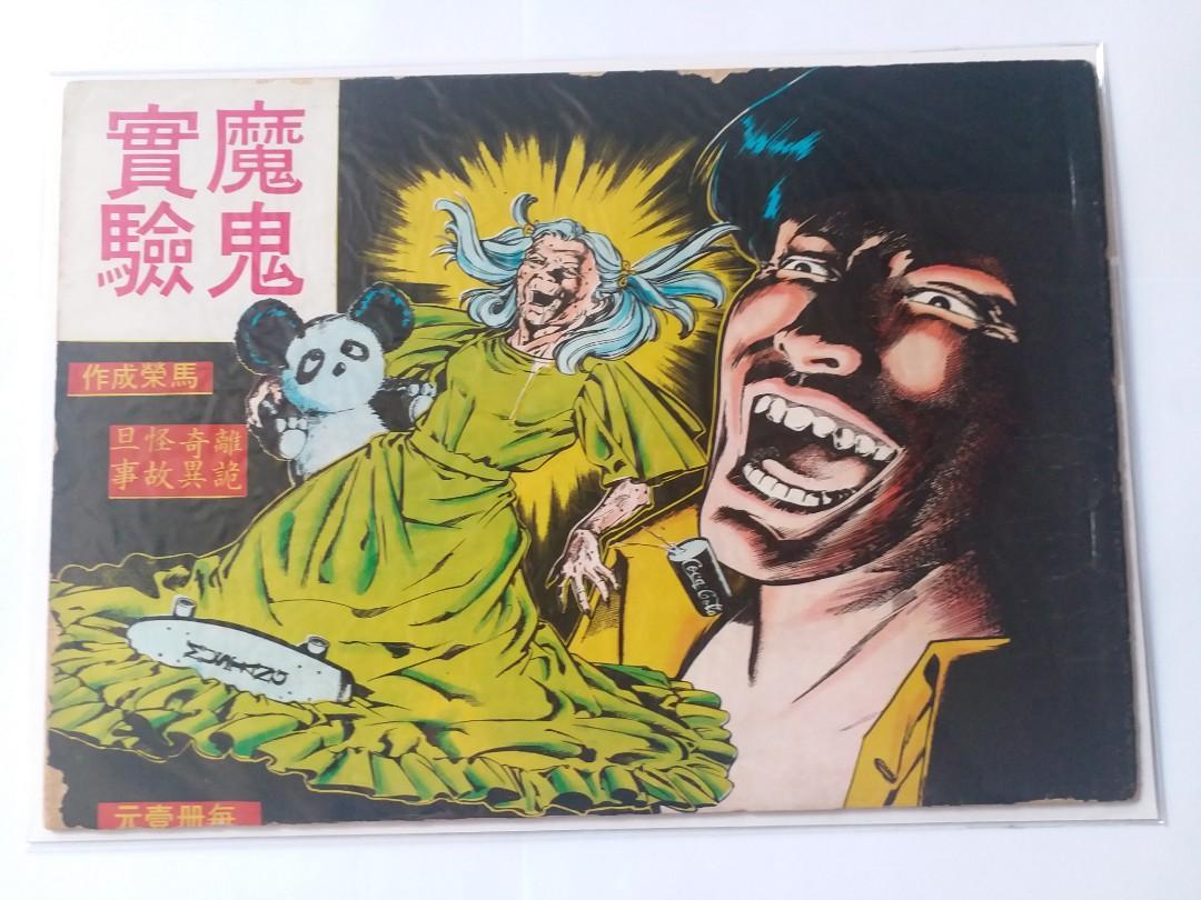 70年代馬榮成作品魔鬼實驗 (黃玉郎小流氓龍虎門-漢民怪異集)