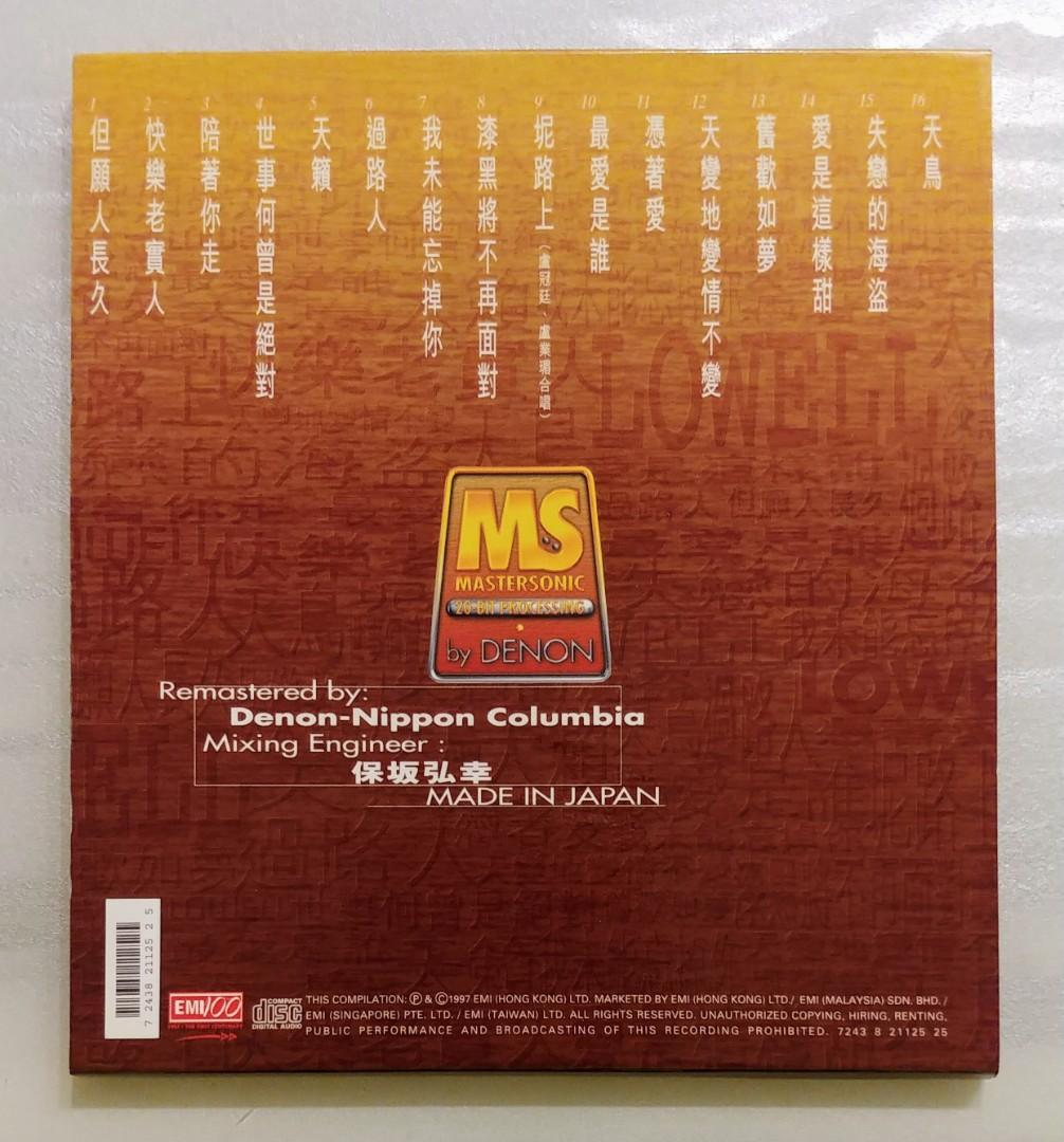 盧冠廷 Denon Mastersonic 天龍 1MM1 CD 小小微微花 95%新淨 有ifpi