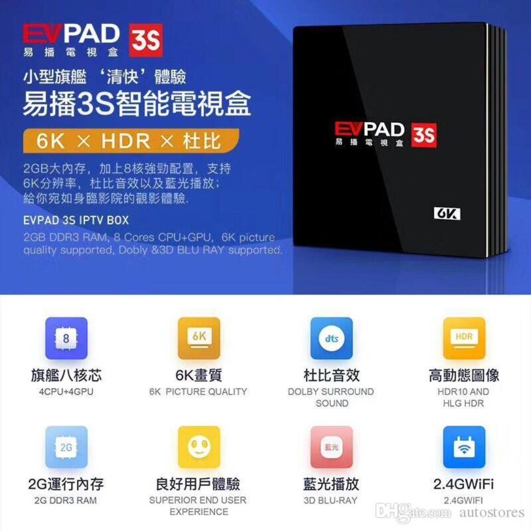 🌈新Evpad 3S 多媒體盒子NEW Model 2GB Ram Android TV Box Media Player