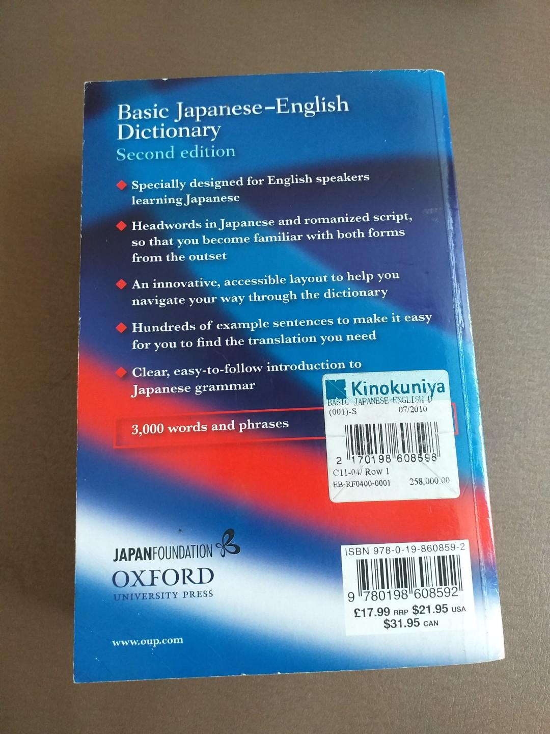 Oxford dictionary japanese english