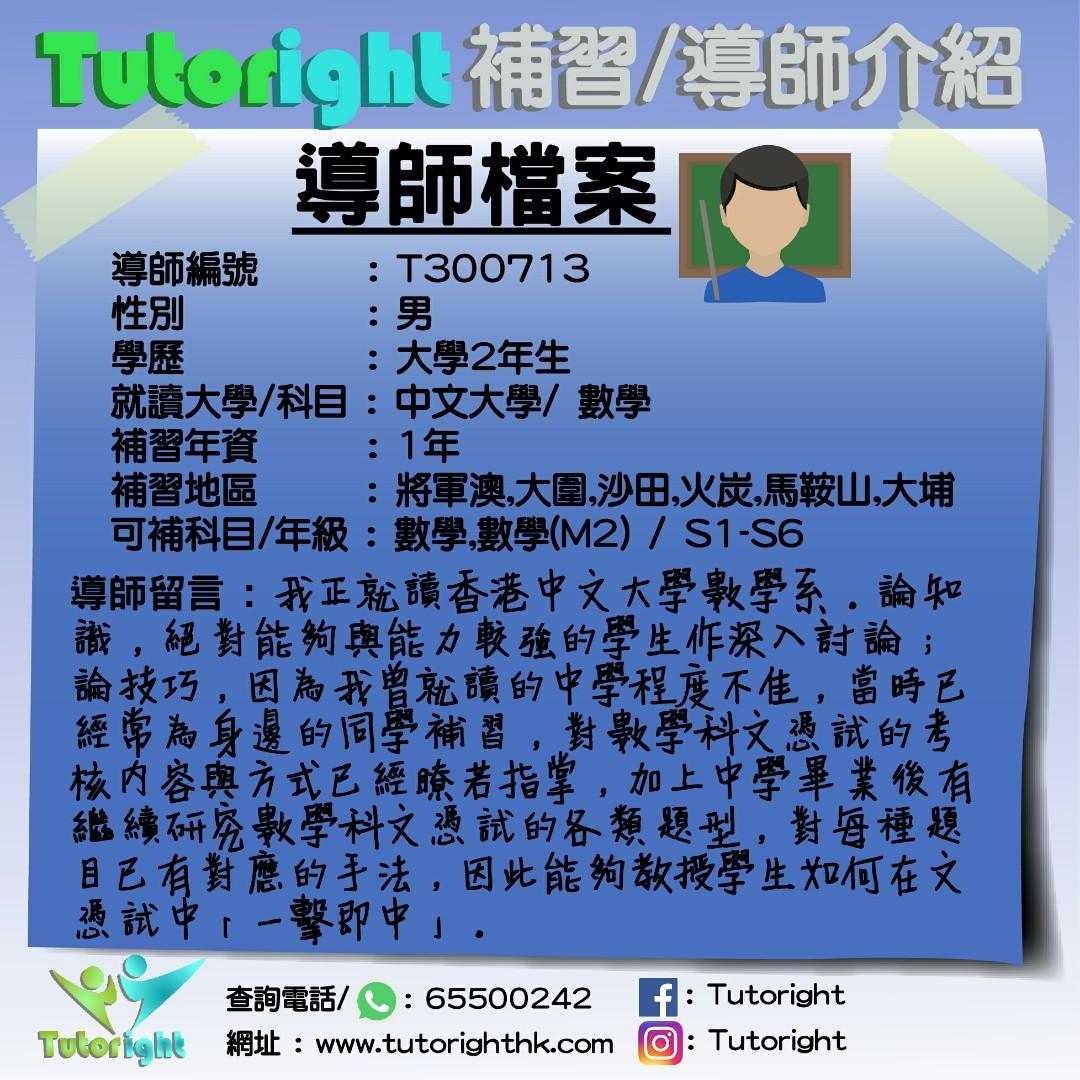 Tutoright 補習/導師介紹