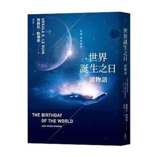 (省$28)<20190320 出版 8折訂購台版新書>世界誕生之日:諸物語, 原價 $140, 特價$112