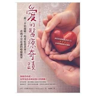 (省$26)<20190320 出版 8折訂購台版新書>愛的醫療奇蹟:從「不治而癒」的重症患者身上看到不可思議的療癒能量, 原價 $133, 特價 $107