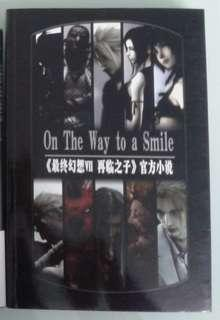 FF7 小說 on tge way to a smile