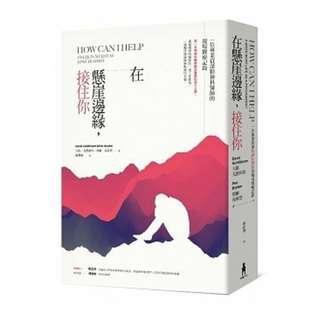 (省$38) <20190109 出版 8折訂購台版新書> 在懸崖邊緣,接住你:一名專業資深精神科醫師的現場醫療記錄, 原價 $193 特價$155