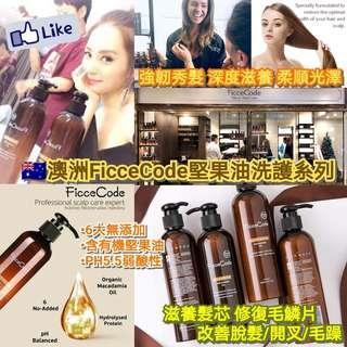 澳洲FicceCode 堅果油洗髮水+護髪膜