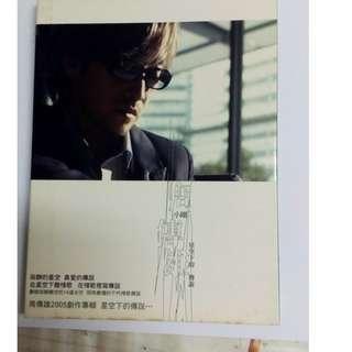 Xiao Gang - 周傳雄 - 星空下的傳說
