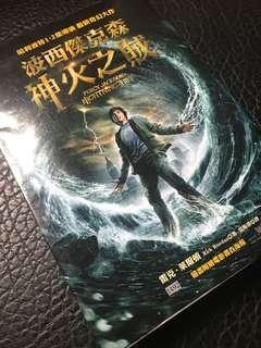 波西傑克森 神火之賊 小說 Percy Jackson's The Lighting Thief