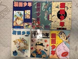 漫画少年 42-56期 12本連期