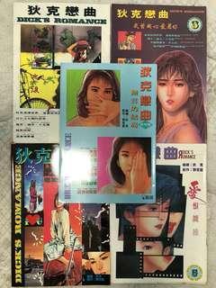 狄克恋曲1-5期