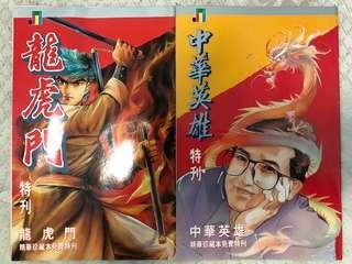 龍虎門 + 中華英雄特刊 两本