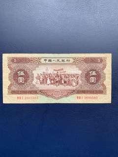 56年第二版人民幣黃伍圓