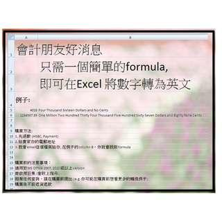 Excel 將數字轉為英文 MS Excel 開支票 account payable
