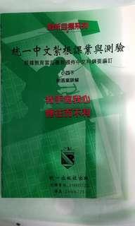統一中文紮根課業(小四下) 小學補充練習