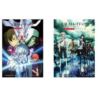 🚚 Bungou Stray Dogs Dead Apple Poster Set