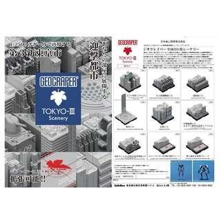 新世紀福音戰士 EVA 第3新東京 1/2500 GEOCRAPER TOKYO-III Scenery 迎擊都市 初號機 原盒