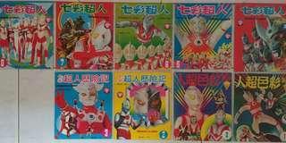 🚚 TL 七彩超人 漫画 Ultraman comics