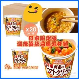 #日清日本限定版🍅 番茄忌廉蝦杯麵😋😋😋