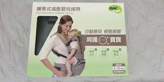 🚚 nac nac麗嬰房腰凳式減壓嬰兒揹袋(雅緻藍)