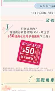 HKTV mall $50優惠碼