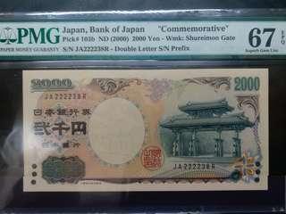 2000年2222獅子頭JA222238R靚號二千元守禮門日本銀行券紀念鈔PMG67EPQ