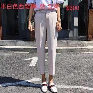 🚚 米白色西裝九分褲(全新)