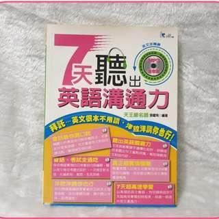 🚚 ~青青小舖~7天聽出英語溝通力 作者:張耀飛 (附光碟) (二手書保存良好)