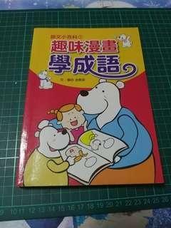 趣味漫畫學成語