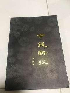 Book about old coins